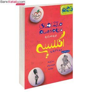 کتاب ماجراهای من و درسام زبان انگلیسی نهم