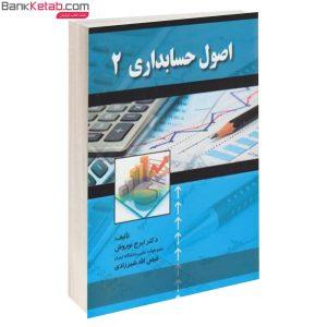 کتاب اصول حسابداری 2 صفار