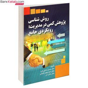 کتاب روش شناسی پژوهش کمی در مدیریت صفار