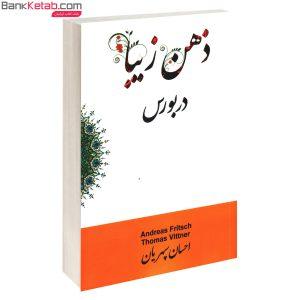 کتاب ذهن زیبا در بورس از احسان سپهریان