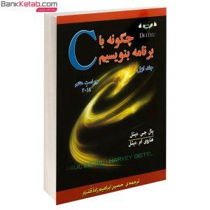 کتاب چگونه با C برنامه بنویسیم