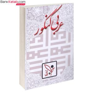 DVD عربی کنکور آفبا