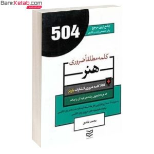 کتاب 504 کلمه مطلقا ضروری هنر ادیبان روز