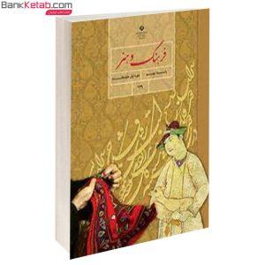 کتاب فرهنگ و هنر آموزش و پرورش