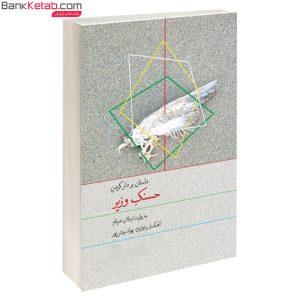 کتاب صوتی بَر دار کردن حسنک وزیر