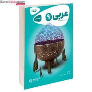 کتاب عربی نهم کارپوچینو گاج