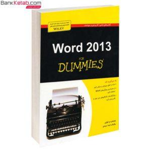 کتاب word 2013 نشر دامیز