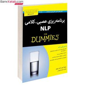 کتاب برنامه ریزی عصبی کلامی NLP نشر دامیز