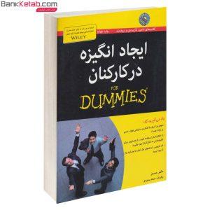 کتاب ایجاد انگیزه در کارکنان نشر دامیز