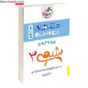 کتاب شیمی3 ماجراهای من و درسام