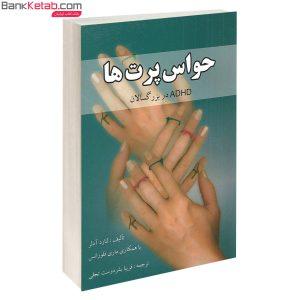 کتاب حواس پرت ها از لنارد آدلر ماری فلورانس