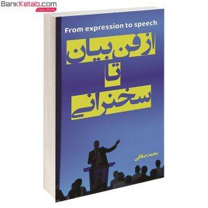 کتاب از فن بیان تا سخنرانی