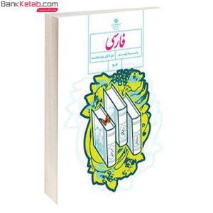 کتاب فارسی نهم آموزش و پرورش