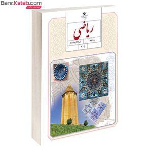 کتاب ریاضی نهم آموزش و پرورش