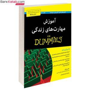 کتاب آموزش مهارت های زندگی نشر دامیز