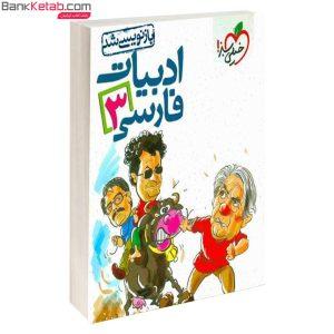 کتاب آموزش ادبیات فارسی3 خیلی سبز