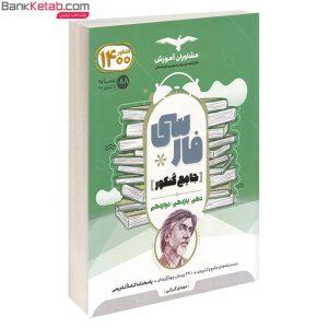 کتاب فارسی جامع کنکور نشر مشاوران