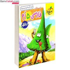 کتاب کار فارسی پنجم خیلی سبز