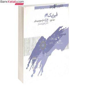 کتاب فیزیک 3 جلد 1 خوشخوان
