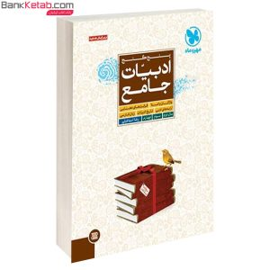 کتاب ادبیات جامع پنج گنج مهروماه