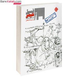 کتاب فیل شیمی پیش دانشگاهی مبتکران