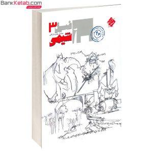 کتاب فیل شیمی سوم مبتکران