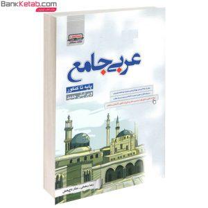 کتاب عربی جامع همگامان