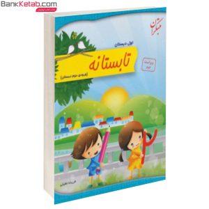 کتاب تابستانه اول ابتدایی_ورودی دوم ابتدایی
