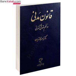 کتاب قانون مدنی در نظم حقوق کنونی