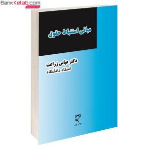 کتاب مبانی استنباط حقوق