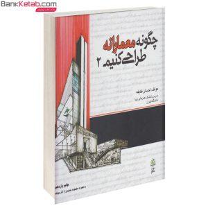 کتاب چگونه معمارانه طراحی کنیم2 علم معمار
