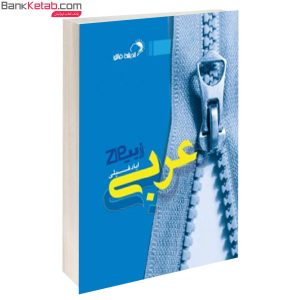 کتاب زیپ عربی اندیشه فائق