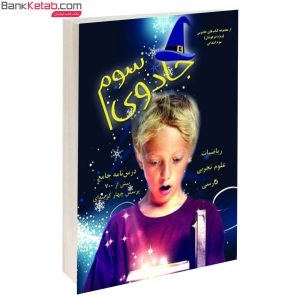 کتاب جادوی سوم