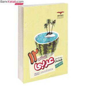 کتاب عربی انسانی هدفدار پایه دوازدهم نشر مشاوران