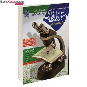 کتاب دستور زبان فارسی هامون سبطی