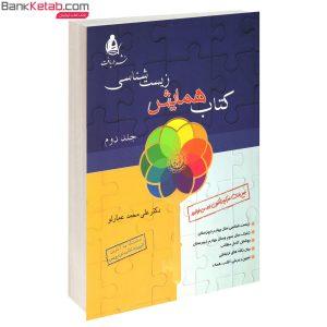 کتاب همایش زیست شناسی پیش دانشگاهی
