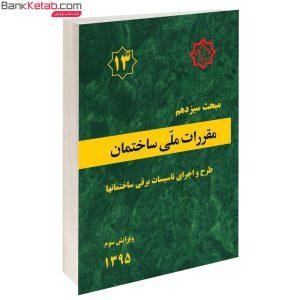 کتاب مبحث سیزدهم مقررات ملی ساختمان