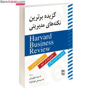 کتاب گزیده برترین نکته های مدیریت از هاروارد