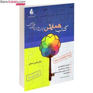 کتاب همایش زبان و ادبیات فارسی دریافت