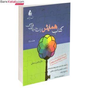 کتاب همایش زبان و ادبیات فارسی جلد 2