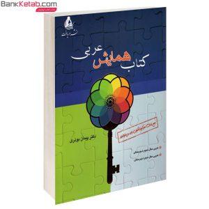 کتاب همایش عربی نشر دریافت