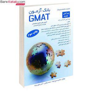 کتاب بانک آزمون GMAT کارشناسی ارشد