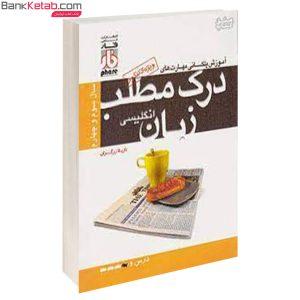 کتاب درک مطلب زبان انگلیسی فار