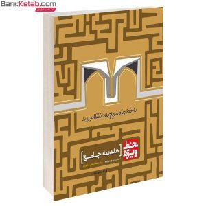 کتاب خط ویژه هندسه جامع گاج