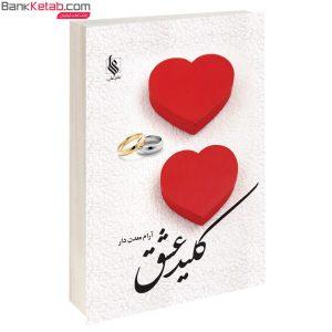 کتاب کلید عشق