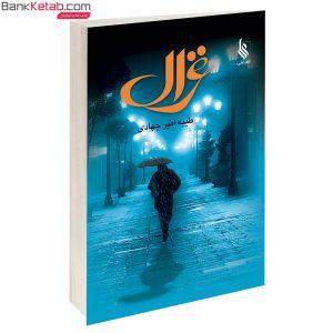 کتاب غزال