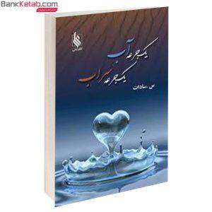 کتاب یک جرعه آب یک جرعه سراب