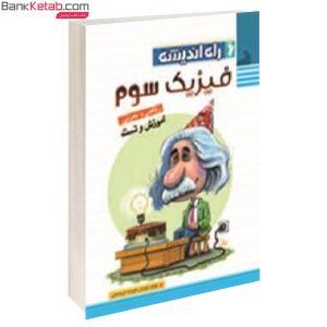 کتاب فیزیک 3 راه اندیشه