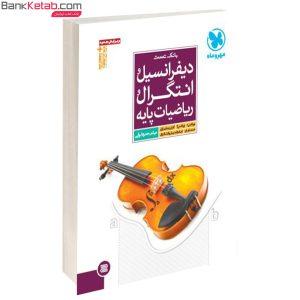 کتاب دیفرانسیل و انتگرال و ریاضیات پایه مهروماه