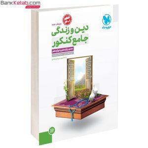 کتاب دین و زندگی جامع کنکور مهر و ماه